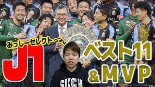 川崎フロンターレの連覇で幕を閉じた2018年の明治安田生命J1リーグ。 前...