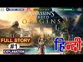 Assassin's Creed Origins #1 | Story in Hindi | Full Explanation With Dialogue | NamokaR GaminG WorlD