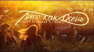 Download Андрей Леницкий feat. HOMIE - Лето как осень (MC 77 Prod.) Mp3 and Videos