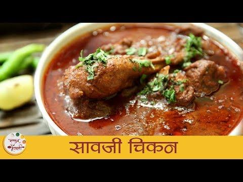 सावजी चिकन   Spicy Saoji Chicken Recipe   Nagpur Style Chicken Curry   Recipe In Marathi    Archana