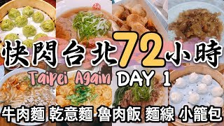 │台灣│ 快閃台北72小時 ‧EP1‧ 第一天去吃#台北八大必食牛肉麵之一 #獨家烏龍茶小籠包 #網紅勁推程味珍魯肉飯 72 Hours Taiwan Taipei Again Day 1