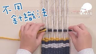 DIY餐桌編頸巾 【不用針織法】 Weave a scarf on table without a loom