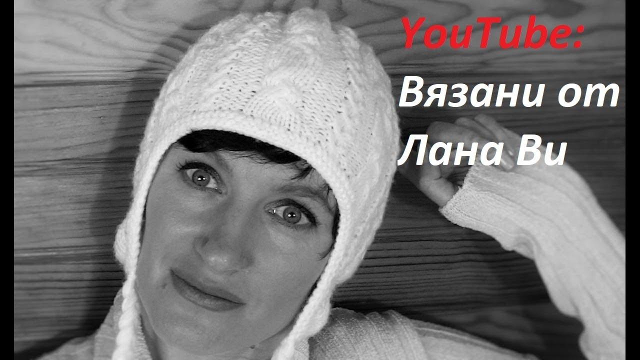 Шапка спицами с УШКАМИ. 1 видео. Белая шапочка спицами с ушками. ВЯЗАНИЕ: вязаные шапки спицами