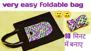 Foldable shopping bag/ vegetable bag/handmade handbag cutting and stitching/big shopping bag/diy bag