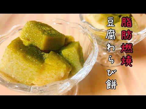 【ダイエットスイーツ】脂肪燃焼☆混ぜるだけで簡単!豆腐でつくるもちもちわらび餅【Japanese sweets】【diet sweets】【tofu sweets】