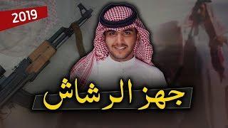 شيلة   جهز الرشاش سلك الراس حامي   أداء خالد عبدالرحمن الشراري   جديد 2019