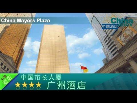 china-mayors-plaza---guangzhou-hotels,-china