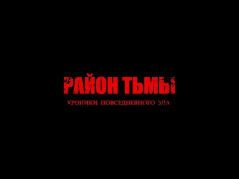 РАЙОН ТЬМЫ. ВСЕ СЕРИИ (2016 - 2018) | Веб-сериал. HD