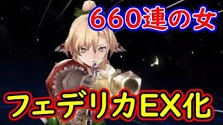 【FFBE幻影戦争】660連の女フェデリカEX化!【WAR OF THE VISIONS】のサムネイル