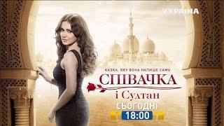 """Смотрите в 45 серии сериала """"Певица и султан"""" на телеканале """"Украина"""""""