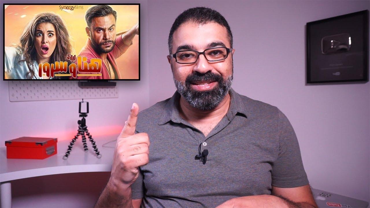 مراجعة فيلم محمد إمام الجديد