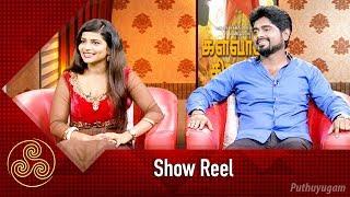 Kalavani Sirukki Movie team Interview in Showreel | 14/10/2018 | PuthuyugamTV