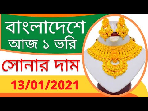 gold price in Bangladesh today 13/01/2021!gold price!gold!gold rate!sonar dam bd