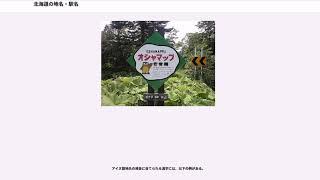 北海道の地名・駅名
