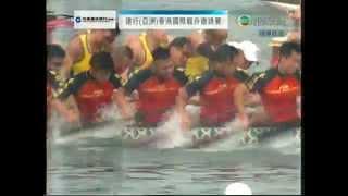 2014香港國際龍舟邀請賽 國際公開金盃賽 準決賽