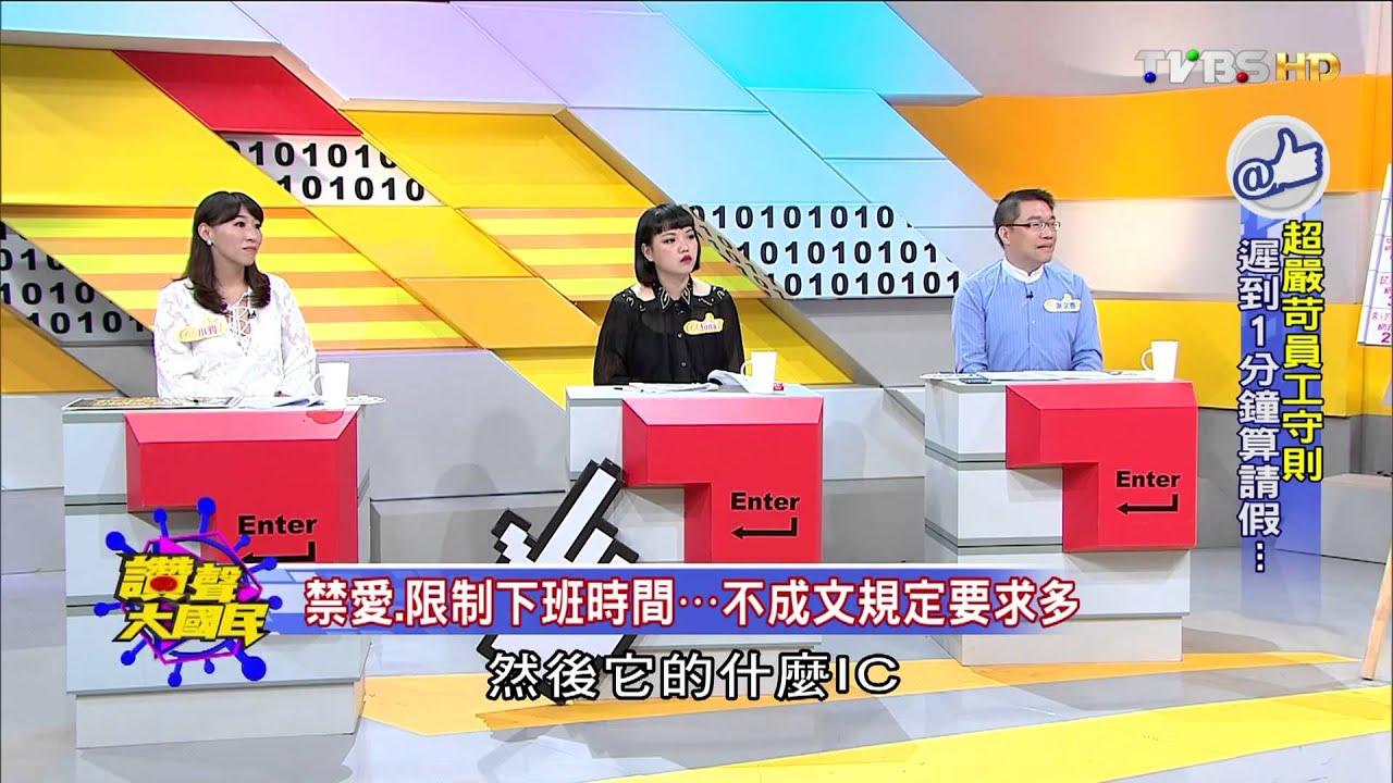 TVBS讚聲大國民_20150930_2超嚴苛員工守則 遲到1分鐘算請假… - YouTube