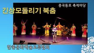 중국동포노래자랑 긴상모돌리기 북,장구춤. 한중문화예술교…