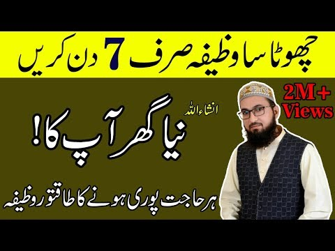 Dua for buying a house|Ghar Milne Ka Wazifa|Apna Ghar Lene K Liye Urdu Wazifa
