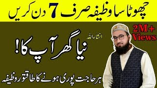 Dua for buying a house|Ghar Milne Ka Wazifa|Apna Ghar Lene K Liye Urdu Wazifa