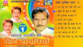 Bhakt Purnmal Vol 2 || भक्त पूरणमल  || Master Satbeer Ki Hit Ragniyan || Haryanvi Ragni
