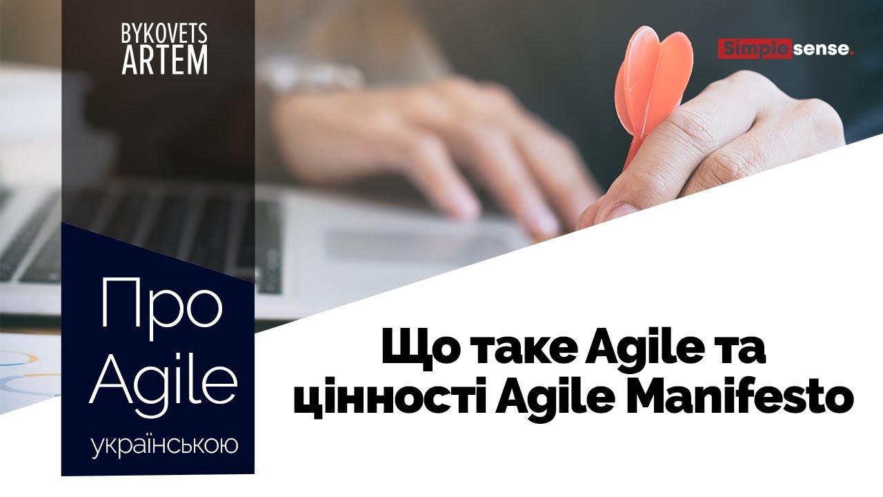 Що таке Agile та цінності Agile Manifesto