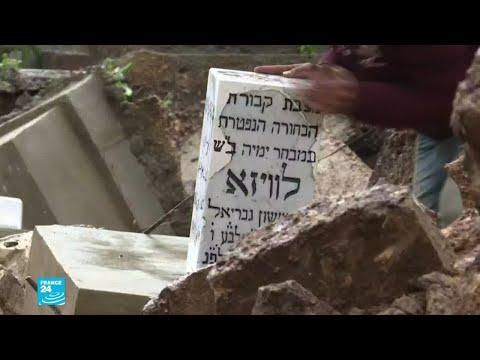 لبنان: انهيار مقبرة يهودية في بيروت تعود لبداية القرن 19 إثر عاصفة