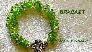 Браслет из бисера и камней. Мастер-класс /  DIY How to Make a beaded bracelet (Tutorial).
