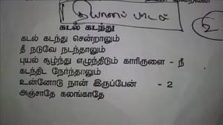 Kadal Kadandhu    With Lyrics C Major.mp3