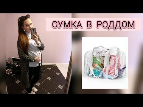 сумка в роддом /Беларусь 2019 / часть 1 сумка для мамы
