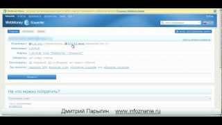 Обмен электронных валют(, 2012-05-22T13:03:47.000Z)