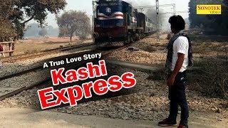 True Love Story | Kashi Express :- A New Short Film BY :-Sharvan Kumar Gupta | Crime Story 2018