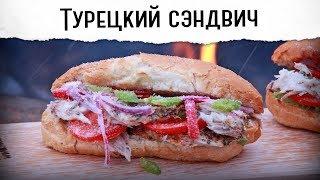 Турецкий сэндвич со скумбрией + бонусный рецепт