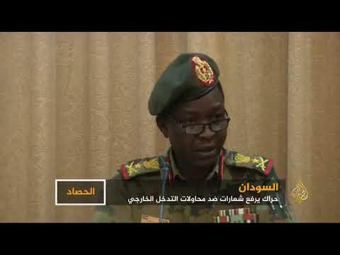 الحراك السوداني يرفض محاولات التدخل الخارجي في المسار الانتقالي  - نشر قبل 11 ساعة