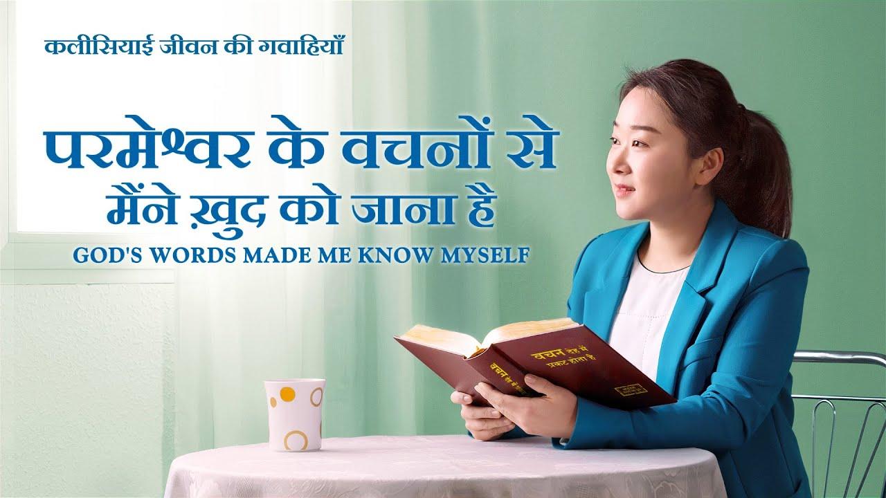 2020 Hindi Christian Testimony Video   परमेश्वर के वचनों से मैंने ख़ुद को जाना है