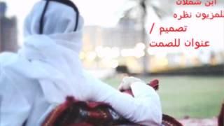 دق عود / جناح الصقر / أبن شملان للمزيون نظره /