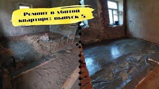 РЕМОНТ В УБИТОЙ КВАРТИРЕ 5: делаем пол, канализацию и черновую стяжку видео