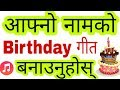 How To Make Birthday Song Of Your Name | How To Create Name Happy Birthday Song | In Nepali UvAdvice