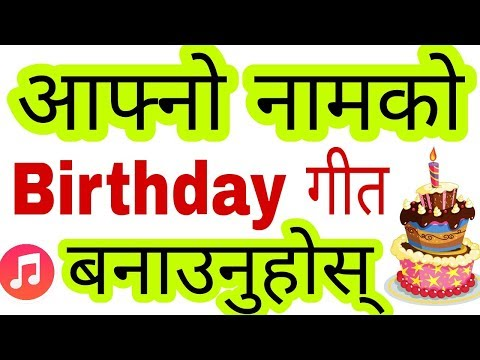 How To Make Birthday Song Of Your Name | How To Create Name Happy Birthday Song In Nepali | UvAdvice
