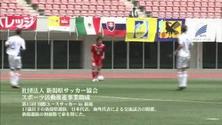 国際ユースサッカー in 新潟
