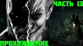 Прохождение без комментариев Batman: Return to Arkham:Arkham Asylum #13:Бомбы Джокера