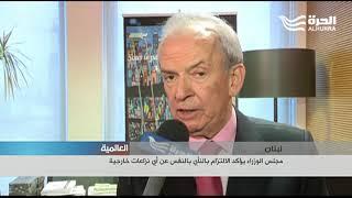 مجلس الوزراء اللبناني يؤكد الالتزام بالنأي بالنفس عن أي صراعات  وتدخلات في شؤون دول عربية