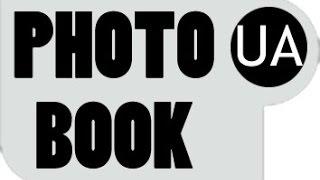 Заказать фотокнигу, принтбук, полибук недорого, оптовая печать фотографий(Сделать фотокнигу photobook недорого дешево Житомир заказать принтбук printbook недорого дешево Житомир заказать..., 2015-10-16T11:08:01.000Z)