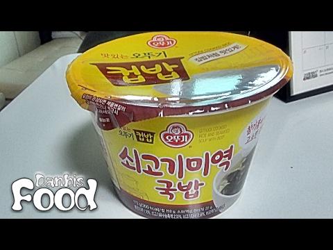 오뚜기 컵밥 쇠고기 미역국밥, 간편하게 데워먹는 미역국 즉석요리 제품 구입 시식기
