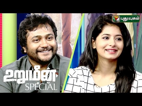 Actors Bobby Simha & Reshmi Menon In Urumeen Movie Special | 15/08/2015 | Puthuyugam TV