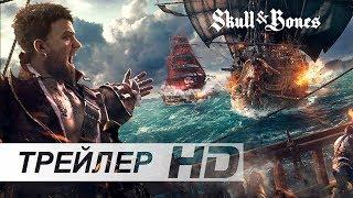 Skull & Bones (Череп и Кости) | E3 (2018) - Русский трейлер (Дубляж)