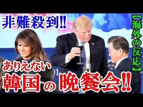 韓国 日本 海外の反応
