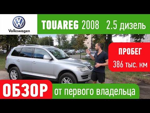 ТУАРЕГ Volkswagen Touareg 2008 2.5 Tdi дизель, 380 тысячь пробега  Сколько стоит содержание