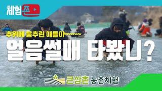 [체험존] 큰삼촌농촌체험 - 얼음썰매 타봤니?