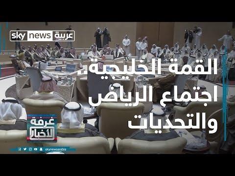 القمة الخليجية.. اجتماع الرياض والتحديات المشتركة  - نشر قبل 33 دقيقة