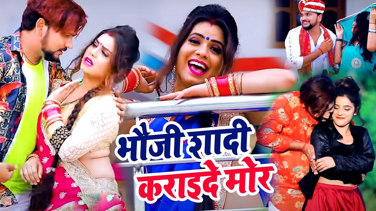 मगही गीत #VIDEO_SONG   #Gunjan Singh   भौजी शादी कराइदे मोर   Latest Maghi Geet 2020 New